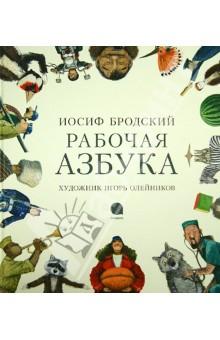 «Рабочая Азбука» Иосиф Бродский
