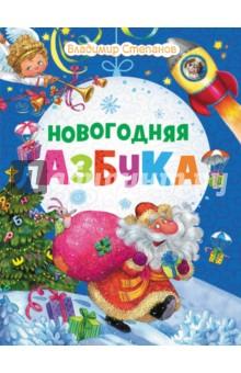 Владимир Степанов: Новогодняя азбука