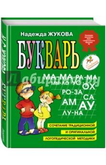 Надежда Жукова: Букварь. Учебное пособие.