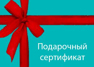 Подарочый сертификат