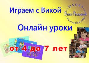 Онлайн-школа для детей от 4 до 7 лет