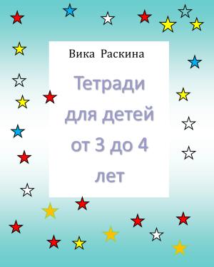 Тетради для детей 3-4 года