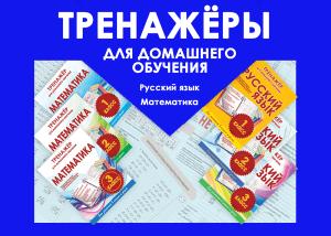 """Серия """"Тренажеры для домашнего обучения"""""""