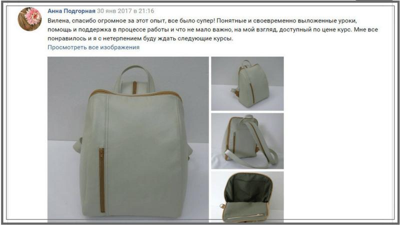 Совместный пошив рюкзака отзыв Анна Подгорная