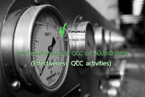 หลักสูตรการดำเนินกิจกรรมกลุ่ม QCC อย่างมีประสิทธิภาพ (Effectiveness QCC activities)