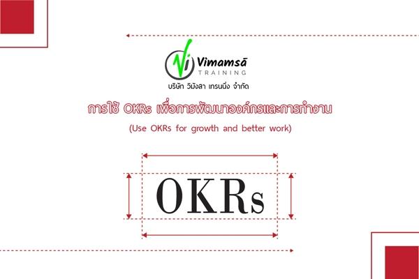 หลักสูตรการใช้ OKRs