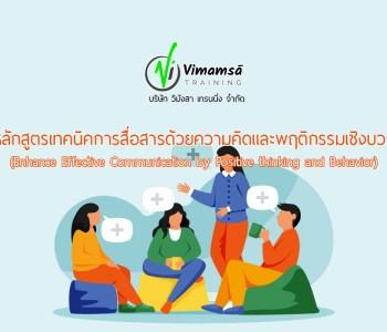 หลักสูตรเทคนิคการสื่อสารด้วยความคิดและพฤติกรรมเชิงบวก (Enhance Effective Communication by Positive thinking and Behavior)