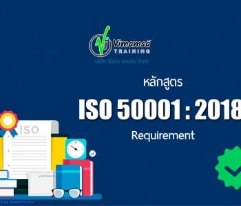 หลักสูตร ISO 50001 : 2018