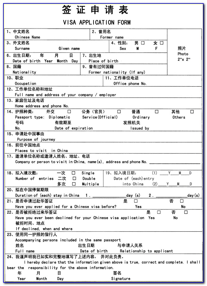 Application Form For China Visa In Philippines