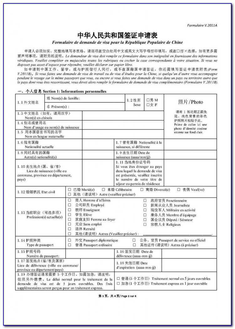 China Visa Application Form 2014 Qatar