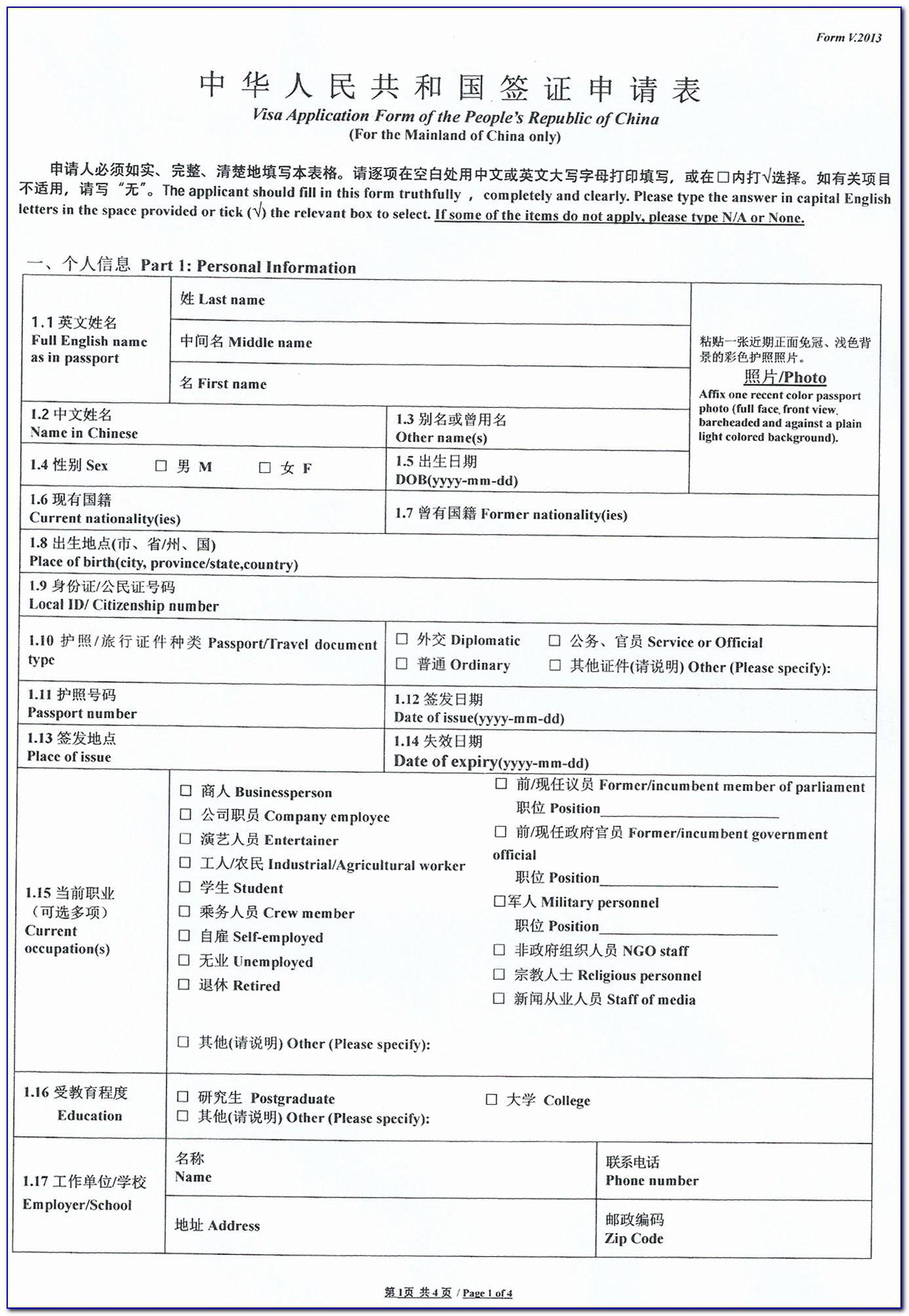 China Visit Visa Application Form For Pakistan Best Of China Visa Form For Us Citizens Chinese Application Line