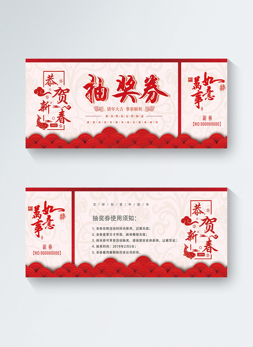 Lucky Draw Ticket Template Download