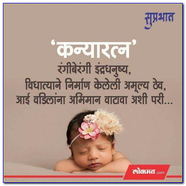 1st Birthday Invitation Message For Baby Girl In Marathi