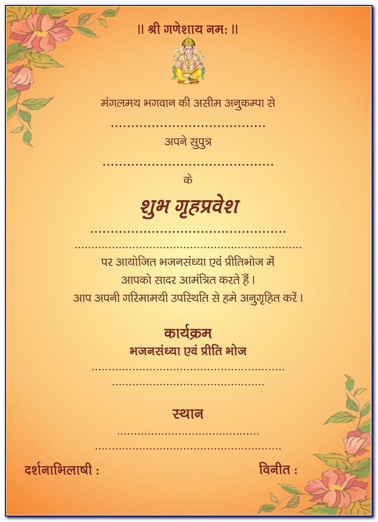 Online House Warming Ceremony Invitation Cards