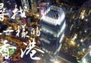 Видео: Пролетая над Гонконгом.