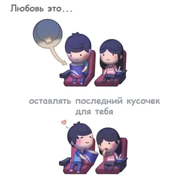 illyustratsii-chto-takoe-lyubov-vinegret (7)
