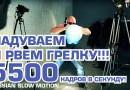 Видео: Блогеры из России надули и порвали грелку. Процесс заснят со скоростью 5500 кадров в секунду!