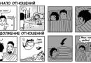 Эти комиксы показывают, как время влияет на отношения.