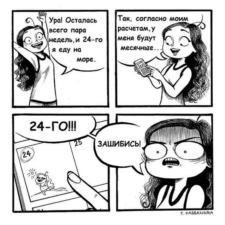 women-everyday-problems-comics-cassandra-calin-vinegret (6)