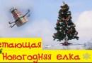 Елка на дроне — теперь избавиться от новогоднего дерева стало намного проще. [Видео]