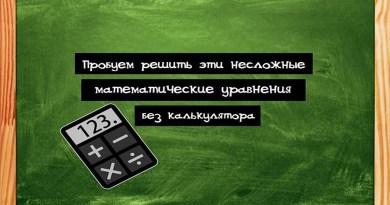 Сможете ли вы решить эти простенькие математические уравнения без калькулятора?