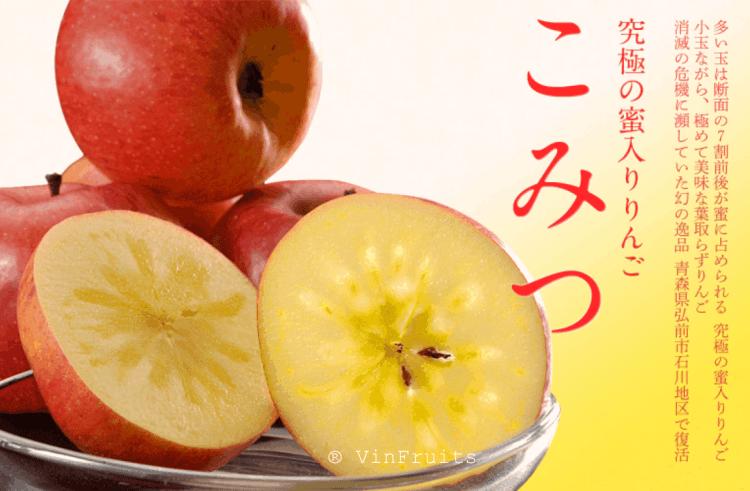 Táo mật mặt trời Nhật - VinFruits