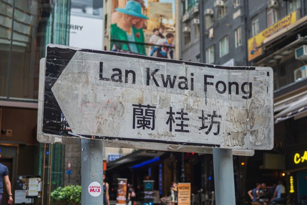 Lan Kwai Fong sign in Chinese and English