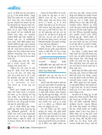 Abhiyaan Date 6 May 2017 Issue No 1620__Page_60 ૨