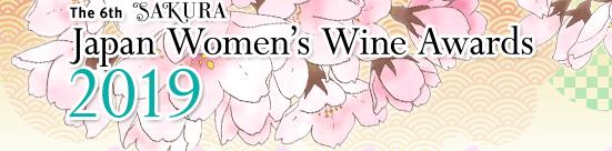 premios sakura wine awards 2019
