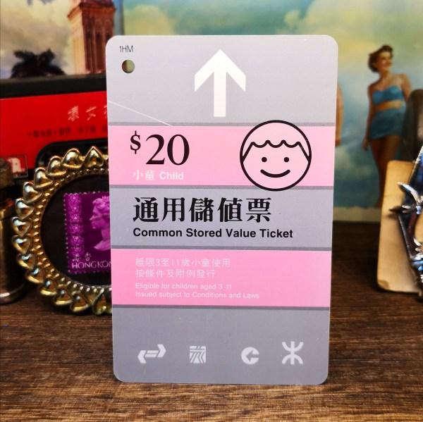 $20通用儲值票 (小童)
