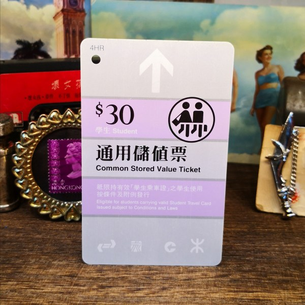 $30通用儲值車票 (學生) - 禁毒宣傳廣告