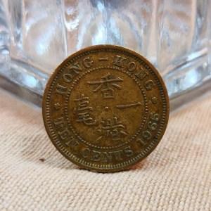 香港1965年發行1毫硬幣 1965 Hong Kong 10 Cents