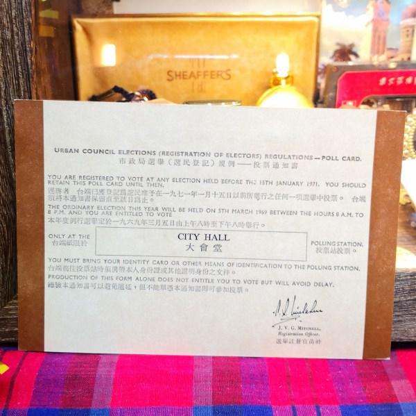舊香港紙品 1971年港英政府時期選舉投票通知書