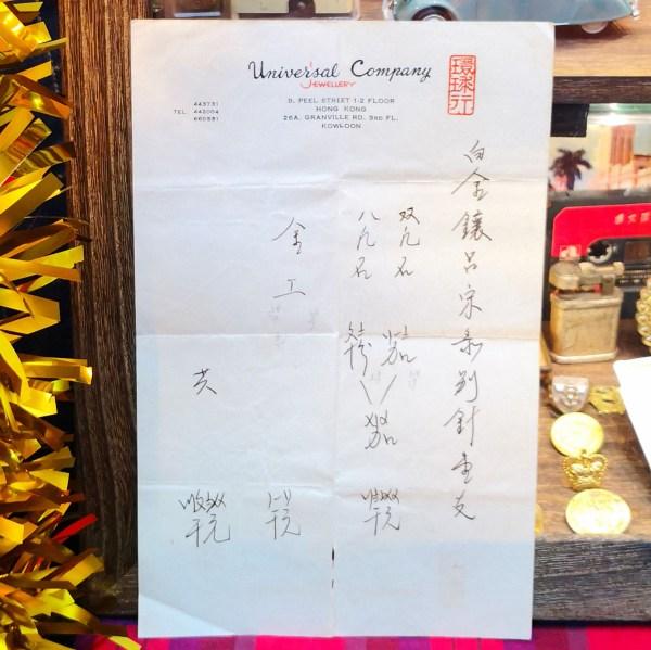 舊香港紙品 環球行珠寶店單據