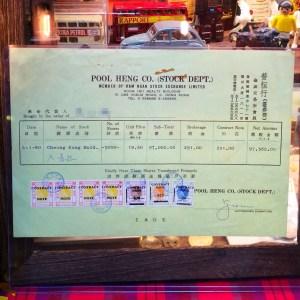 舊香港紙品 1980年普恆行證券部股票買入單據 (有士擔)