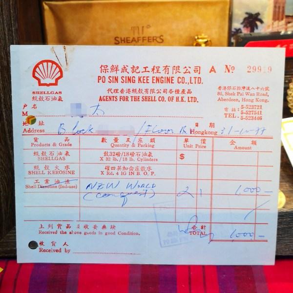 舊香港紙品 1977年蜆殼石油氣單據
