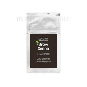 Хна для бровей BrowXenna Шатен #104, горький шоколад, (саше-рефилл), 6 г