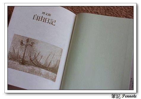 鋼筆日記本
