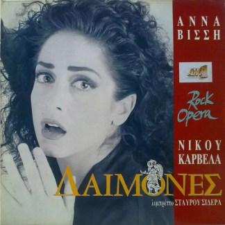 Νίκος Καρβέλας, Άννα Βίσση* , Guest Star Τζων Μοδινός , Libretto Σταύρος Σιδεράς* - Δαίμονες (2xLP, Album)