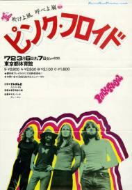 'Tokyo-To', concert poster, Japan, 1972