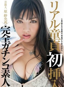 Saori Hara STAR-280 Free Jav Streaming
