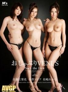 Maria Ozawa, Erika Satou, Reina Matsushima AVGL-111 Free Jav Streaming