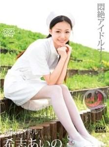 Aino Kishi DV-959 Jav Streaming