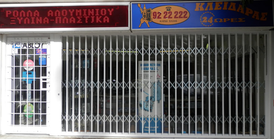 T100 βιτρίνα Κλειθροποιείου
