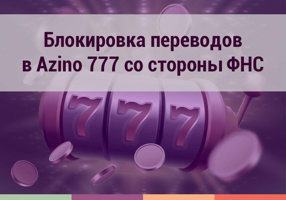 Переводы в Азино 777 заблокированы