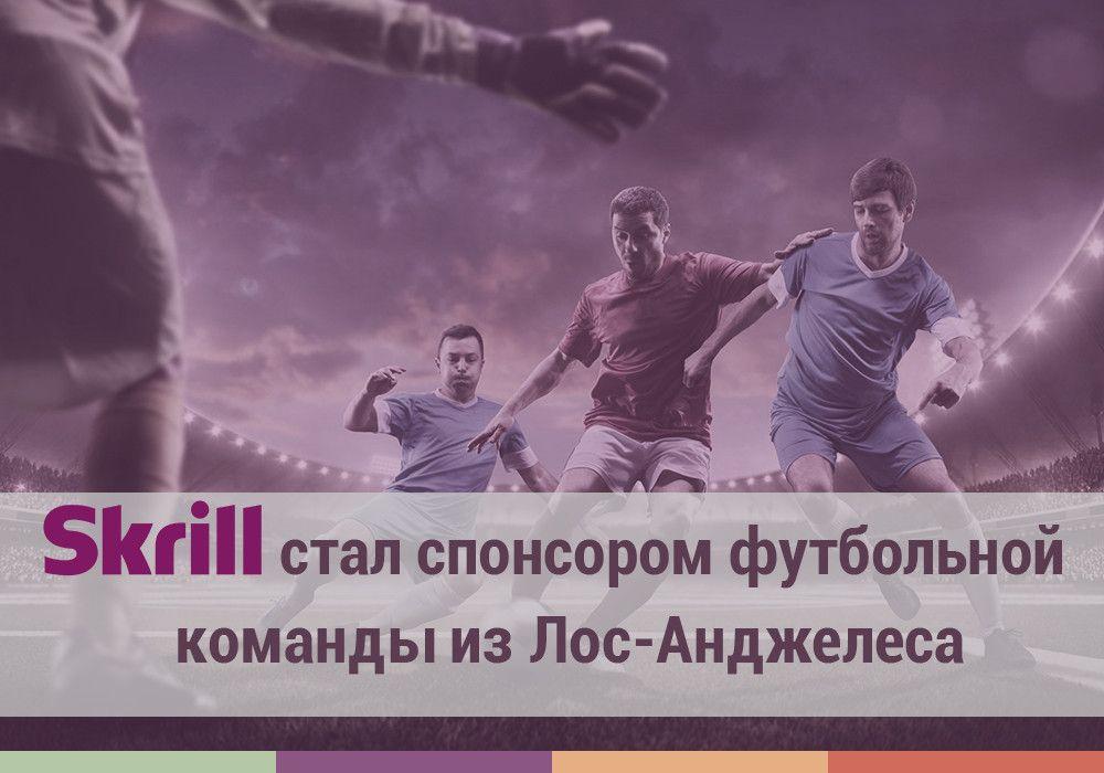 Скрилл стал спонсором футбольной команды из Лос-Анджелеса