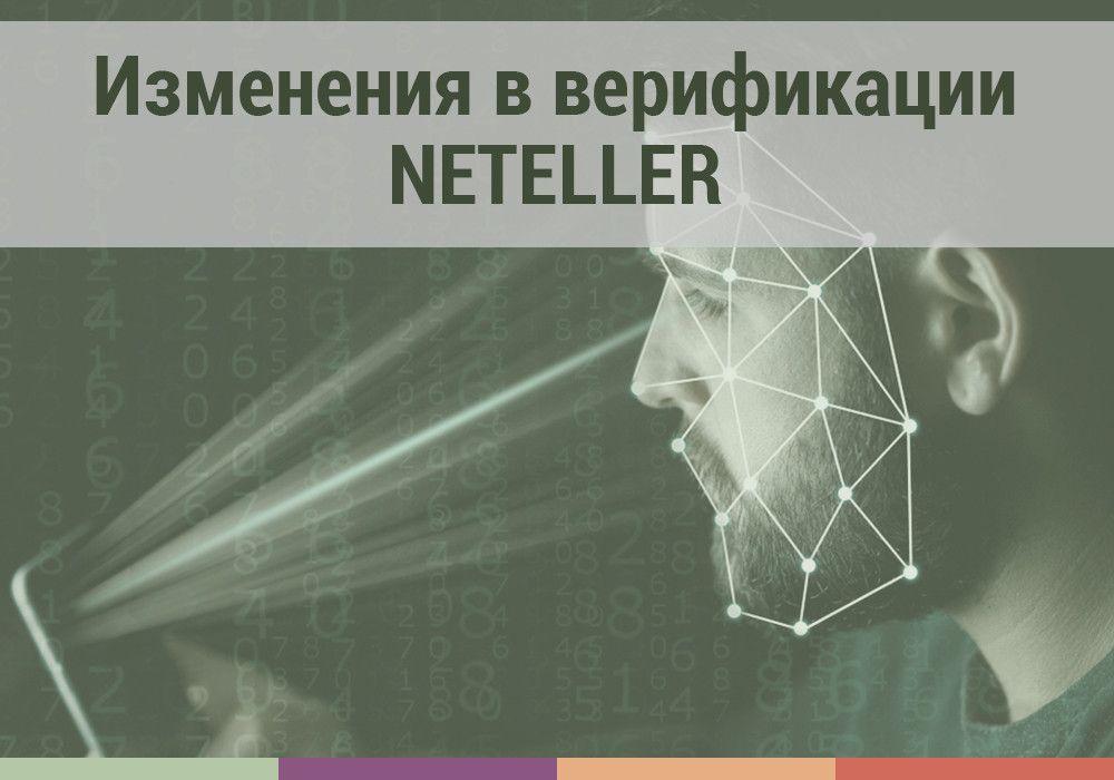 Изменения в верификации NETELLER
