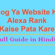 Blog ya Website ki Alexa Rank Kaise Pata Kare | How to check alexa rank of any websites
