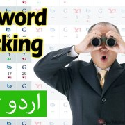 Off Page SEO Course: Track Your Website & Keyword Ranking | Urdu/Hindi Tutorial