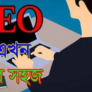 SEO করা অনেক সহজ ।। SEO করে  Website কে  Ranking  করুন ।।  Powerful SEO Tips.